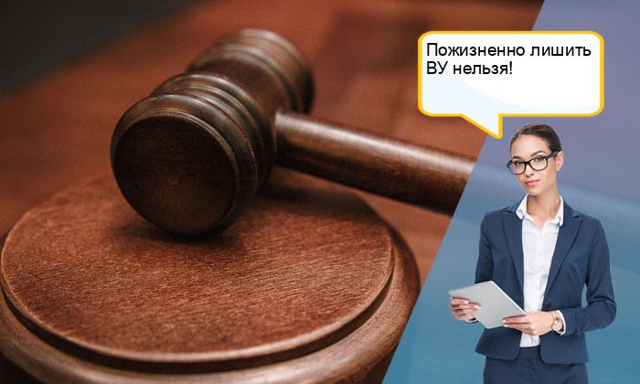 Пожизненное лишение прав в россии