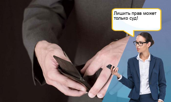 Лишение водительских прав за неуплату алиментов в Украине: могут ли лишить ВУ за долги, и какая должна быть задолженность