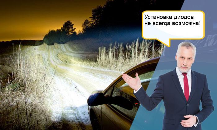 Штраф и правила установки светодиодных фар на автомобиль
