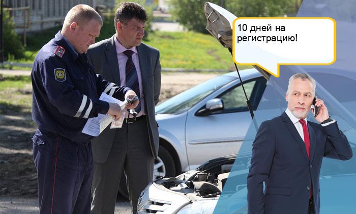 Штраф за несвоевременную постановку на учет 2020, какой штраф за несвоевременную постановку на учет автомобиля