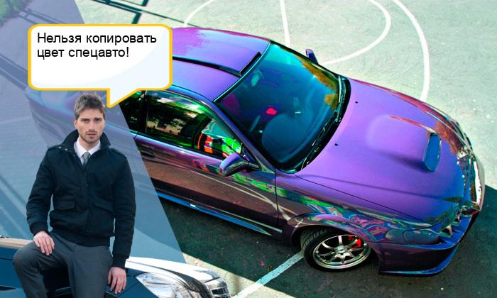 Изменение цвета автомобиля в ГИБДД