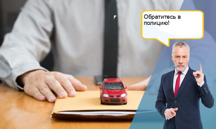 Что делать при утере документов на машину