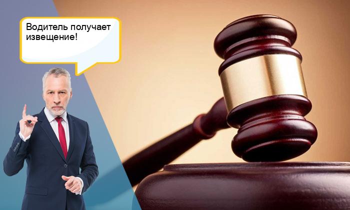 Лишение водительских прав что говорить в суде