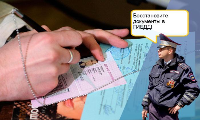 Дубликат СТС на авто - Автолюбитель