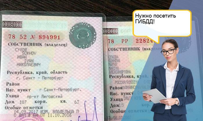Свидетельство о регистрации тс — официальный портал Автокод