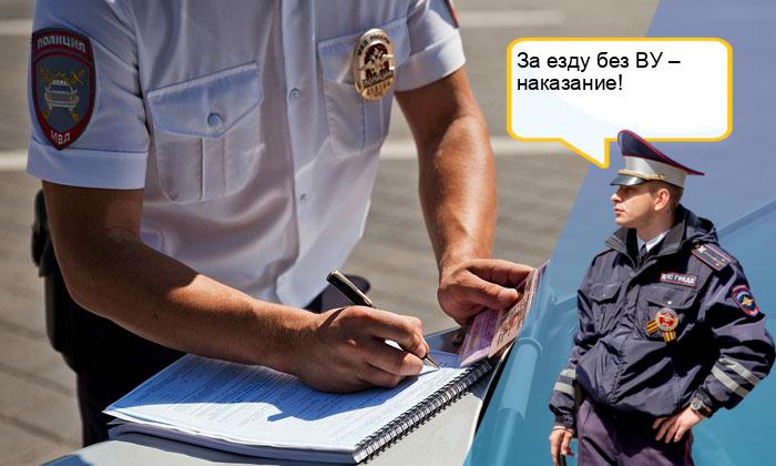 Штраф за езду без прав в 2019 году