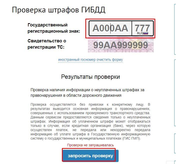 Как проверить штрафы ГИБДД по номеру постановления — поиск и онлайн проверка штрафов ГИБДД по номеру протокола (УИН). Как узнать, за что штраф