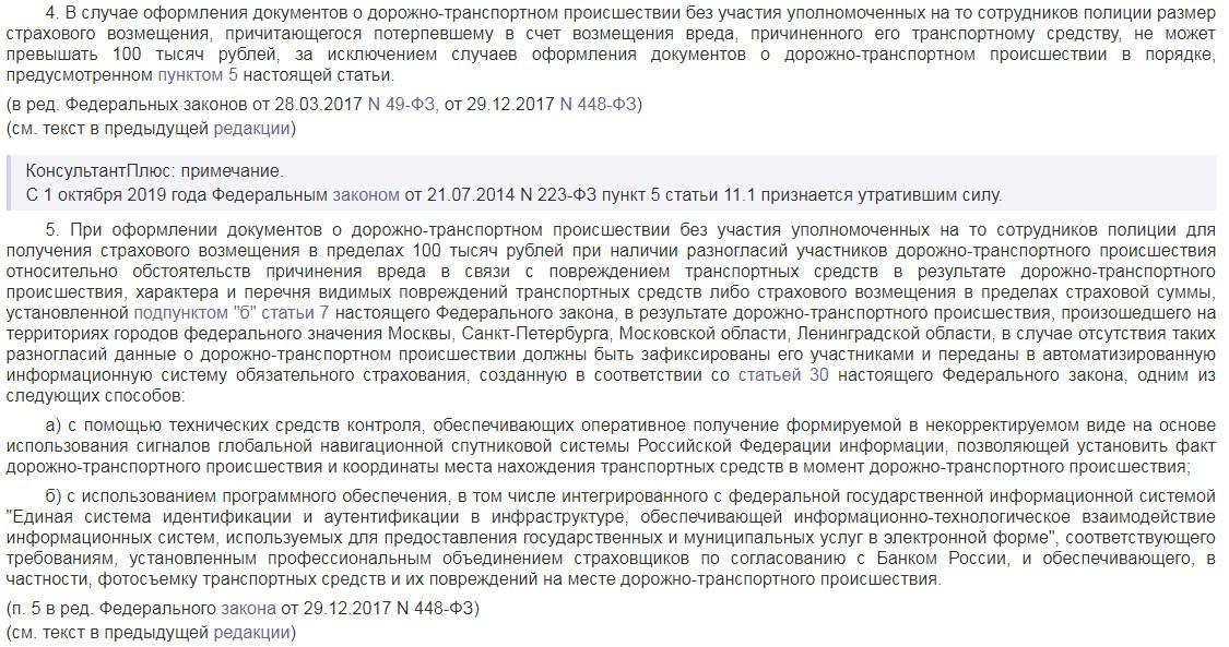 Как оформить ДТП без ГИБДД по европротоколу