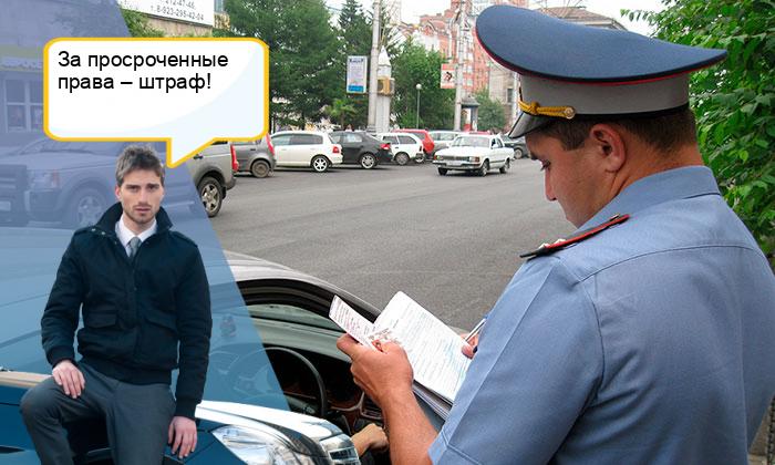 Замена прав штраф за просрочку