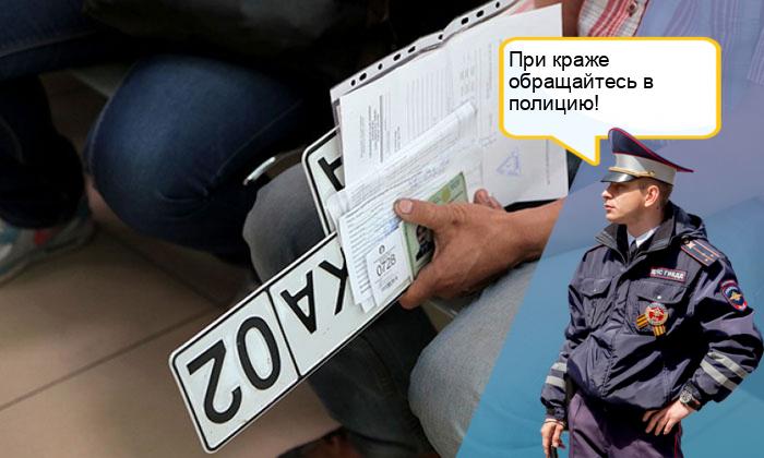 Замена номерного знака автомобиля