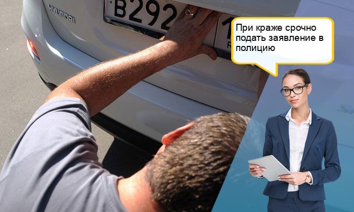 Как восстановить госномер на авто