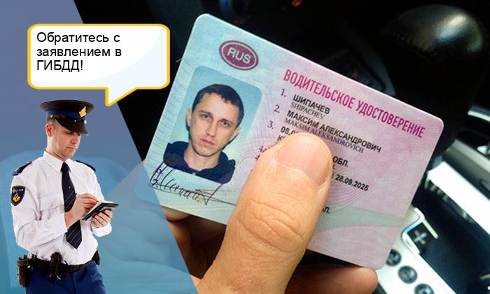 Данные водительского удостоверения серия и номер