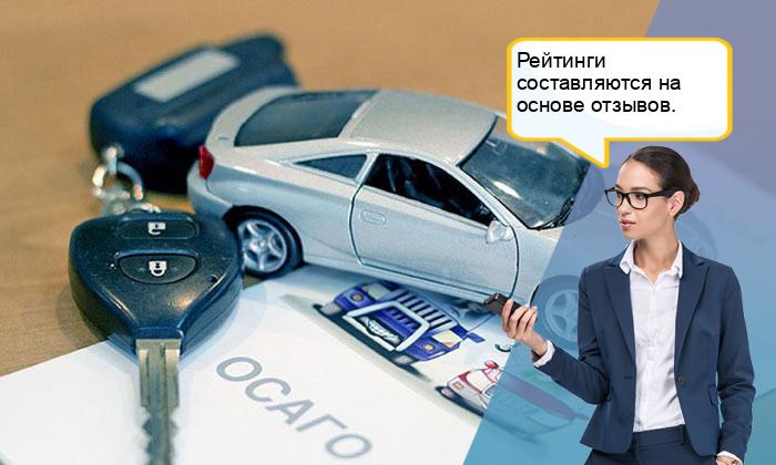 Как выбрать страховую компанию для автомобиля