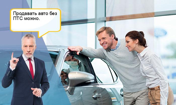 Можно ли покупать машину без птс