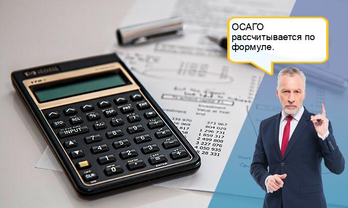 Территориальный коэффициент ОСАГО 2019 и таблица значений