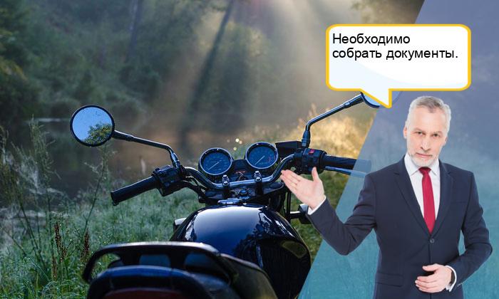 Нужна ли страховка на мотоцикл