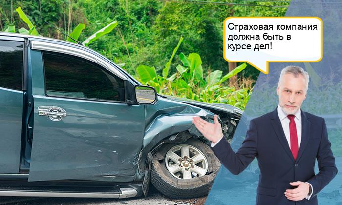 Как уведомить страховую компанию о ДТП