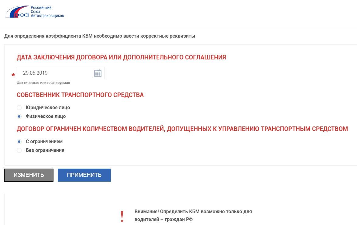 Электронный полис Е-ОСАГО, РСА - официальный сайт