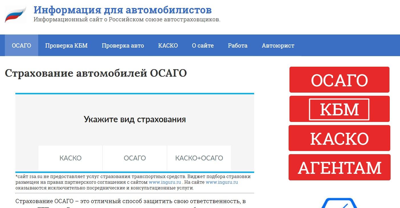 осаго проверить +по базе рса официальный