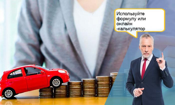 Расчет износа автомобиля по ОСАГО
