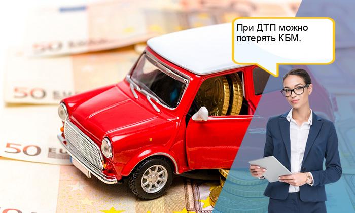КБМ после ДТП - как меняется, если виноват: на сколько снижается при первой аварии, как рассчитывается при последующем страховании
