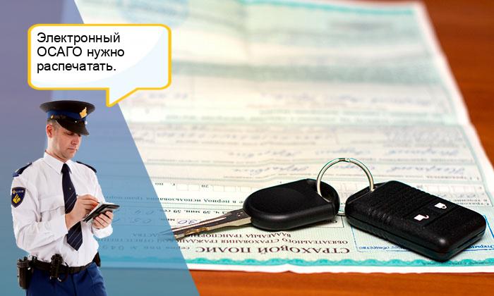 Обязан ли водитель возить полис осаго