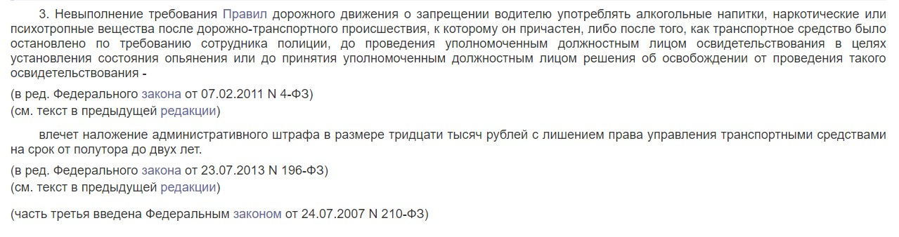 ч. 3 статьи 12.27 КоАП РФ