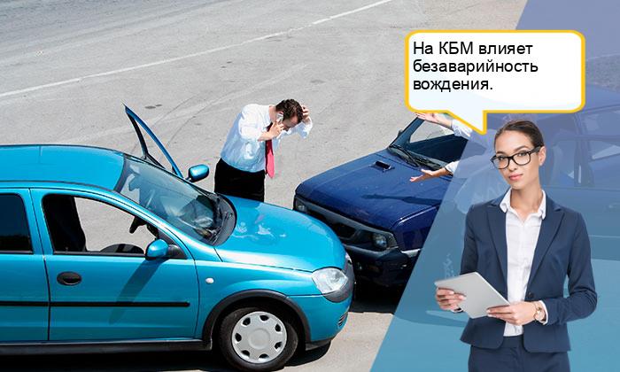Как узнать стаж вождения для ОСАГО и как он влияет на стоимость страховки?