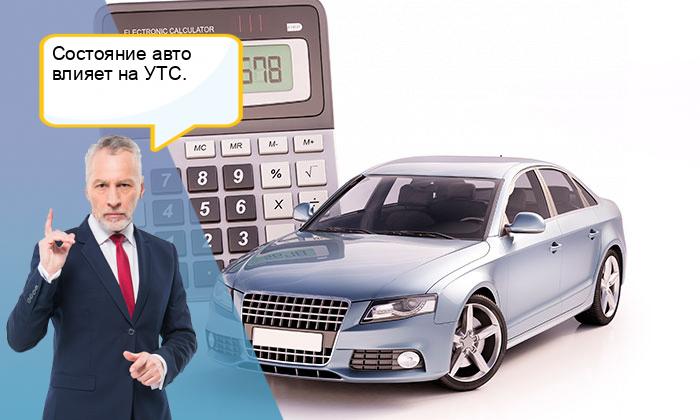 Утрата товарной стоимости автомобиля по ОСАГО. Кто заплатит?