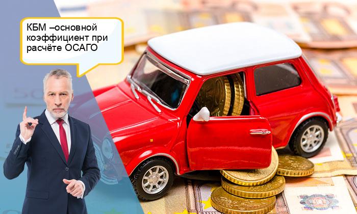 Как меняется КБМ после ДТП: на сколько повышается коэффициент по ОСАГО после аварии и как его восстановить?