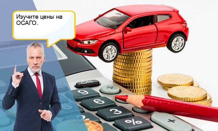 Электронный полис ОСАГО на новый автомобиль