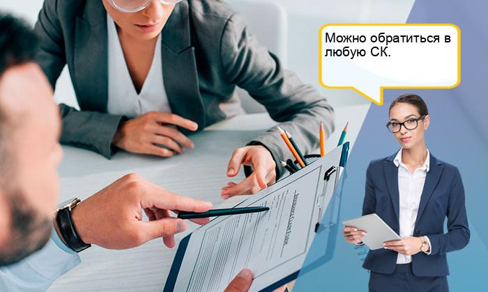 Полис ОСАГО по временной регистрации собственника