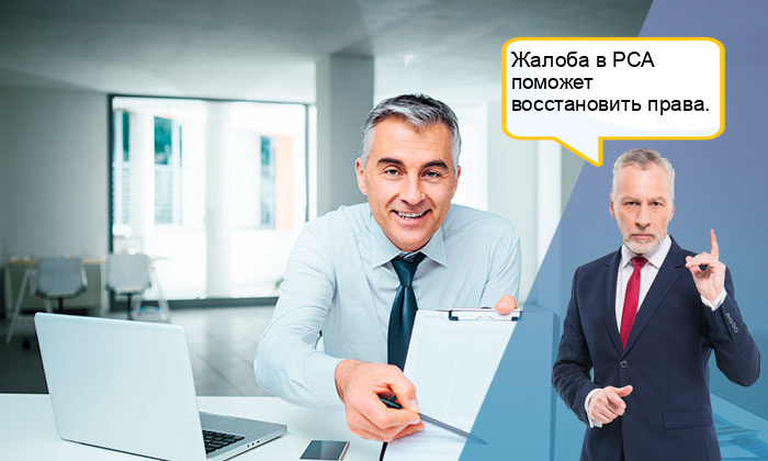 Направить жалобу в РСА в электронном виде: инструкция, как подать претензию на КБМ по ОСАГО