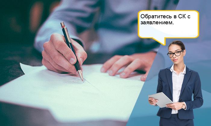 Обращение в РСА с заявлением на восстановление КБМ
