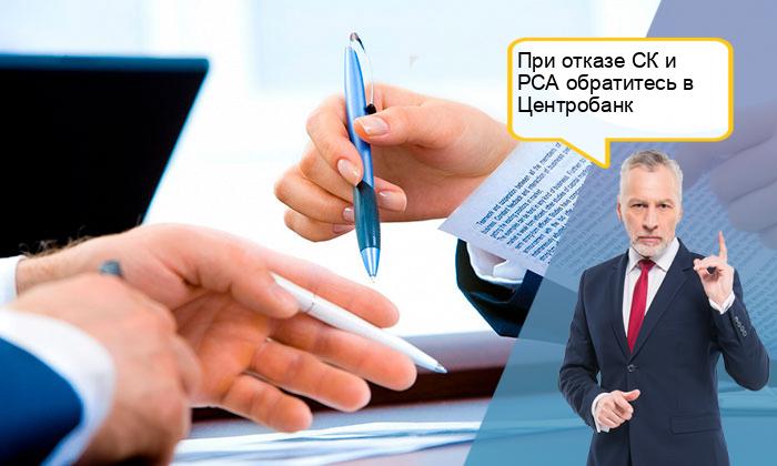 Как направить жалобу в РСА на страховую компанию