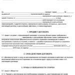 Уступка права требования (цессия) простыми словами