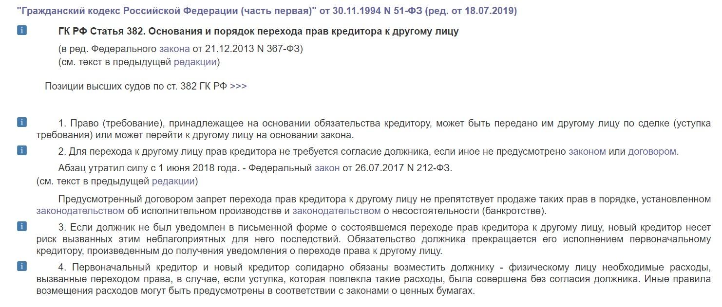 ГК РФ Статья 382