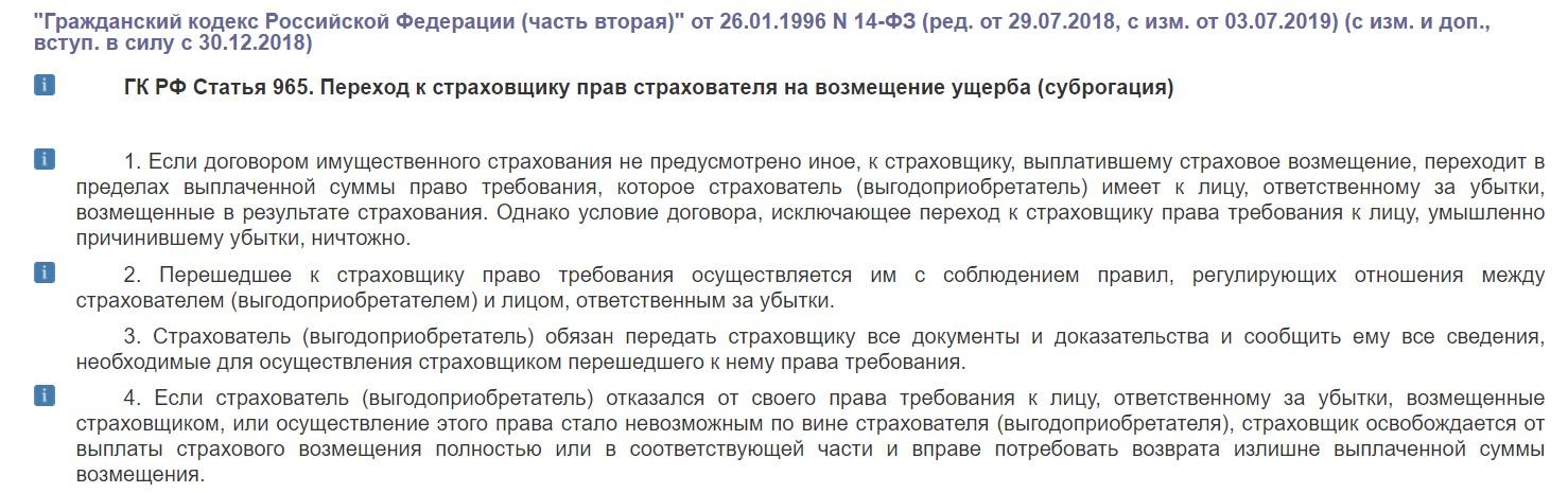 ГК РФ Статья 965