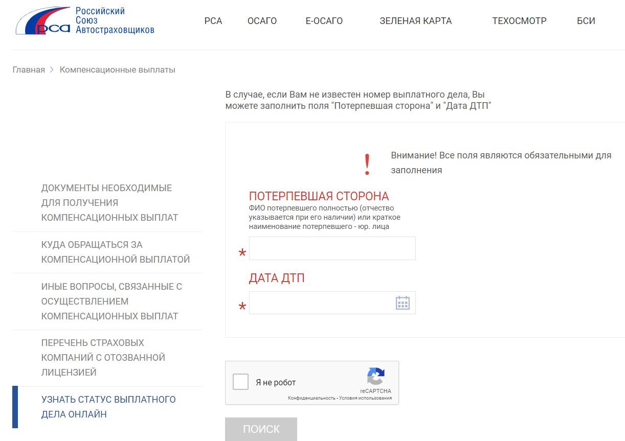 Проверка статуса выплатного дела на сайте РСА без номера