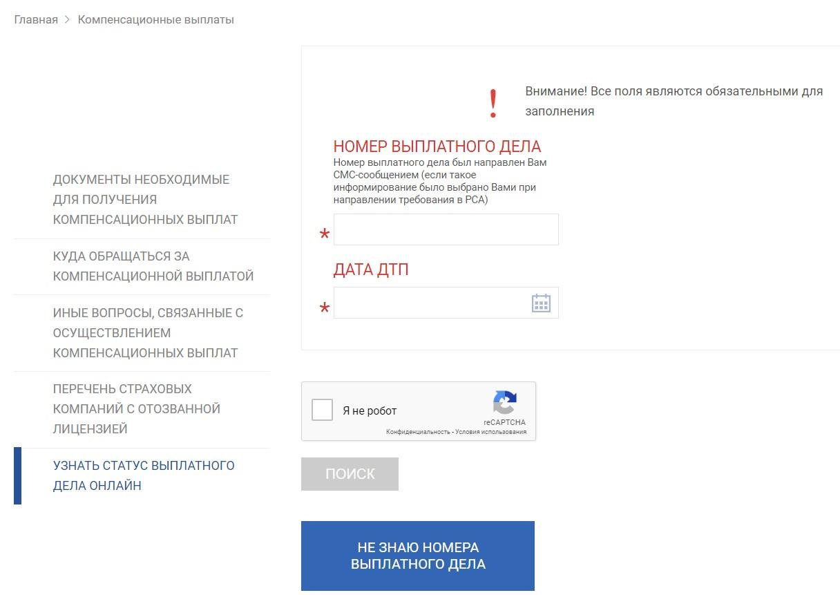 Проверка статуса выплатного дела на сайте РСА